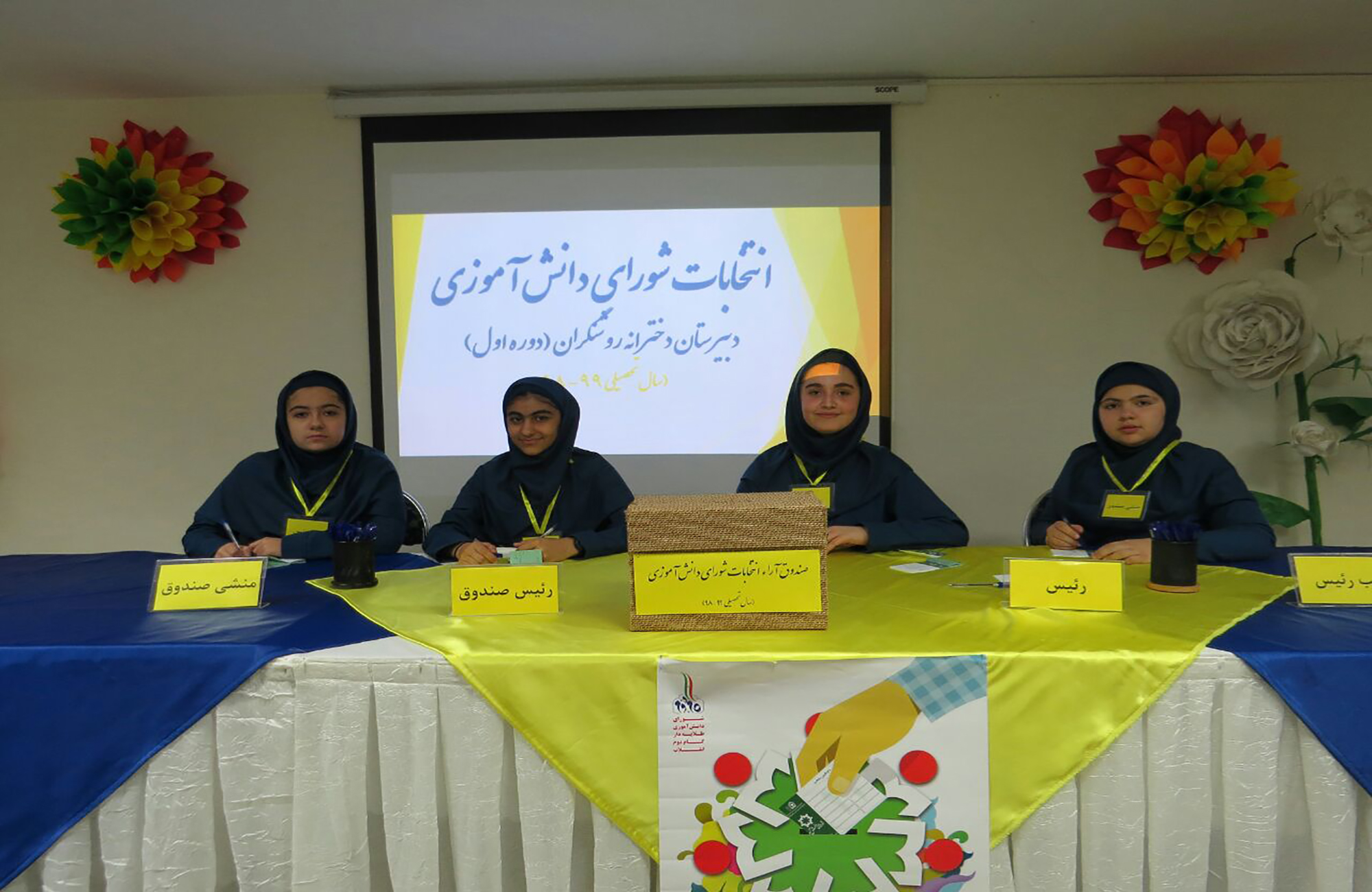 انتخابات شورای دانش آموزی (4)