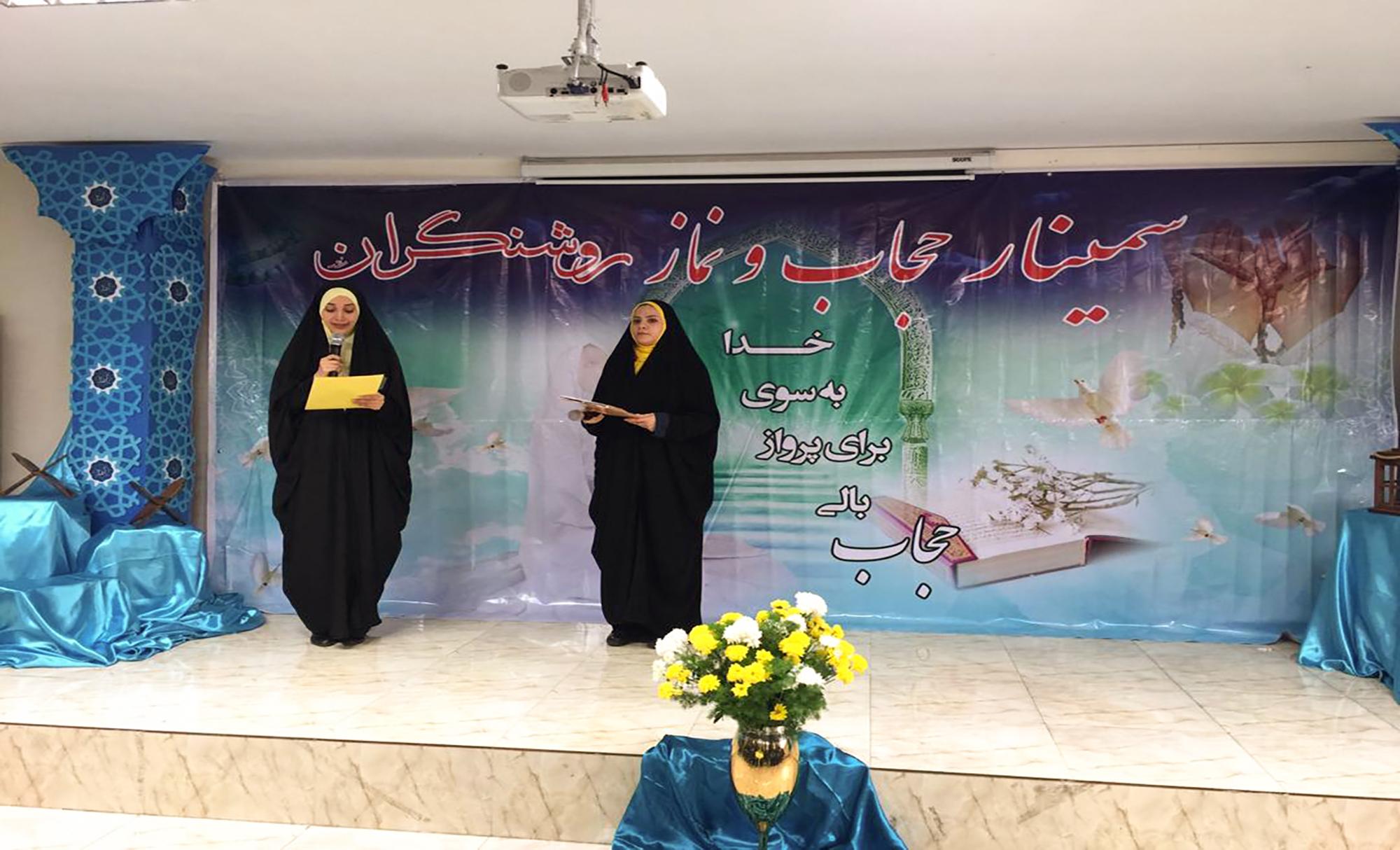 سمینار-نماز-حجاب (12)