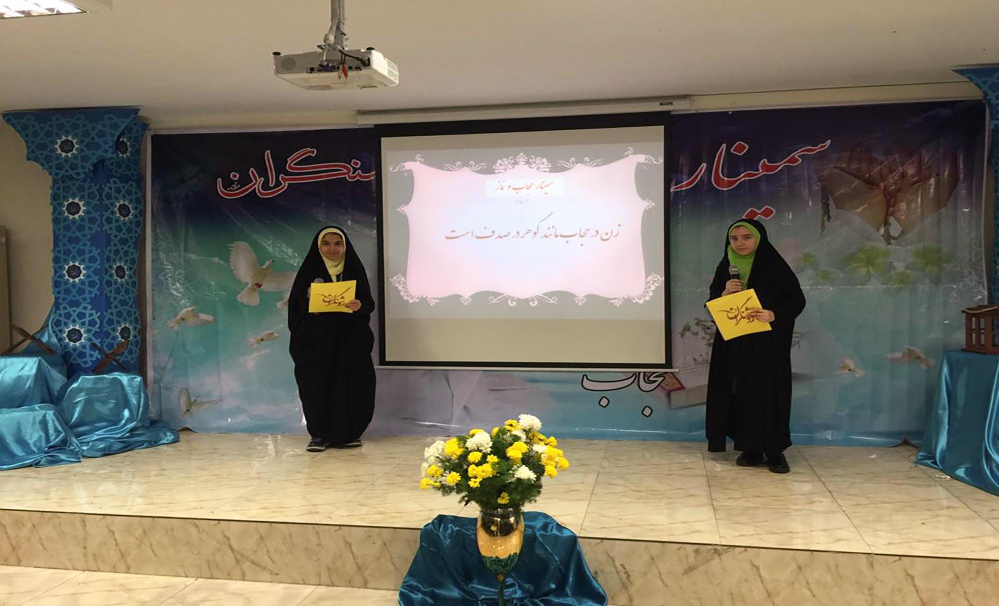 سمینار-نماز-حجاب (14)