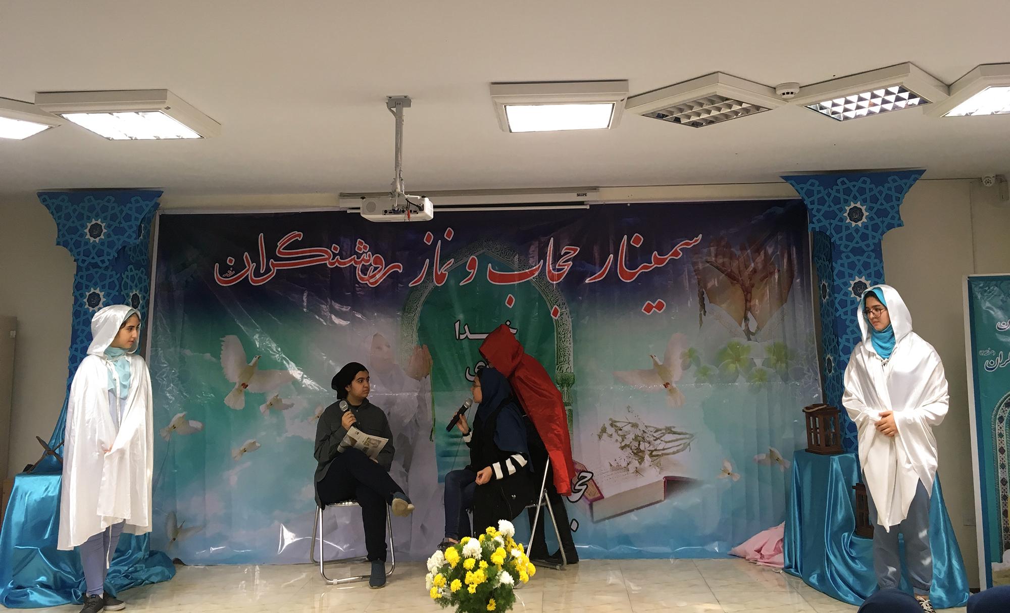 سمینار-نماز-حجاب (4)