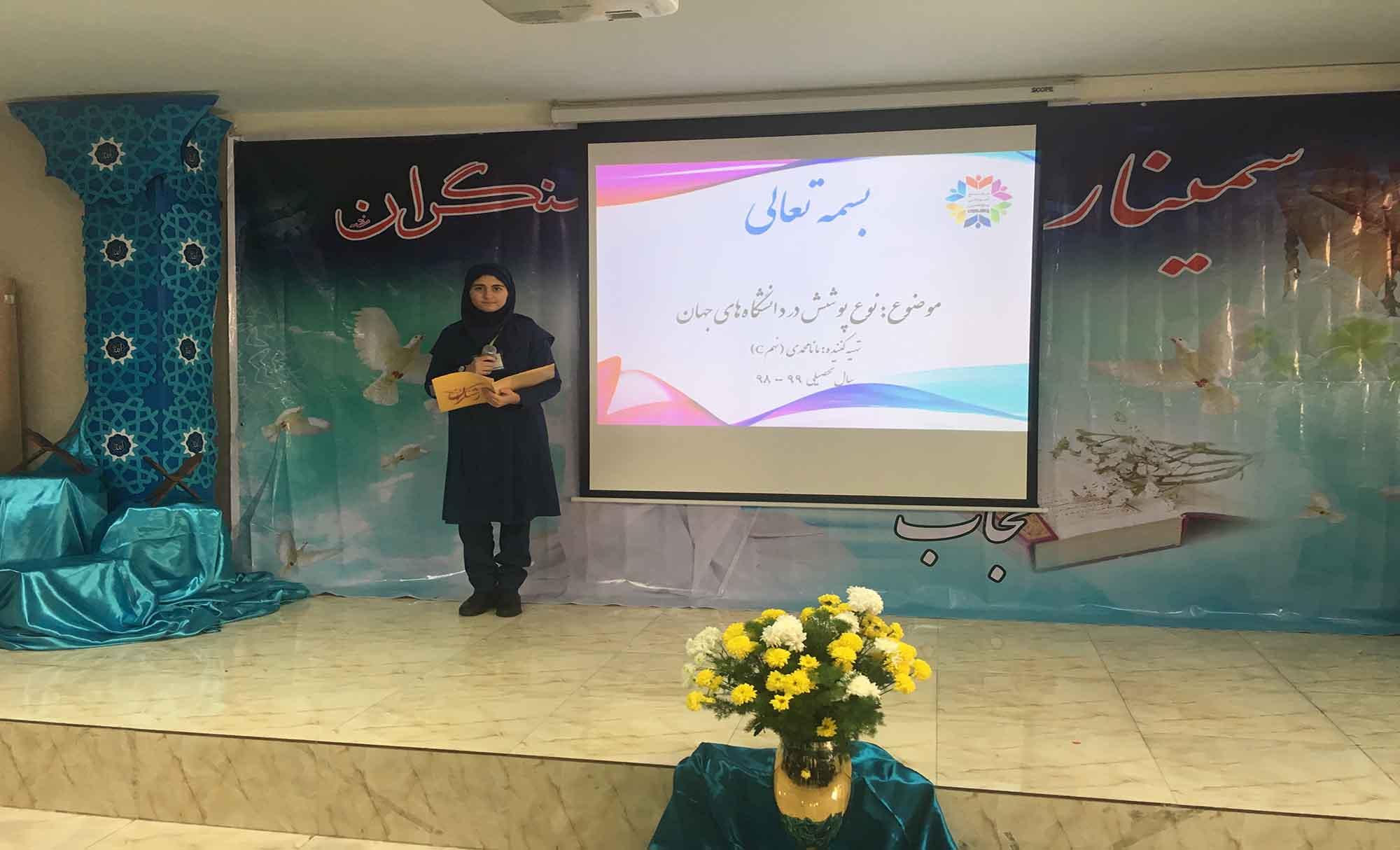 سمینار-نماز-حجاب (7)