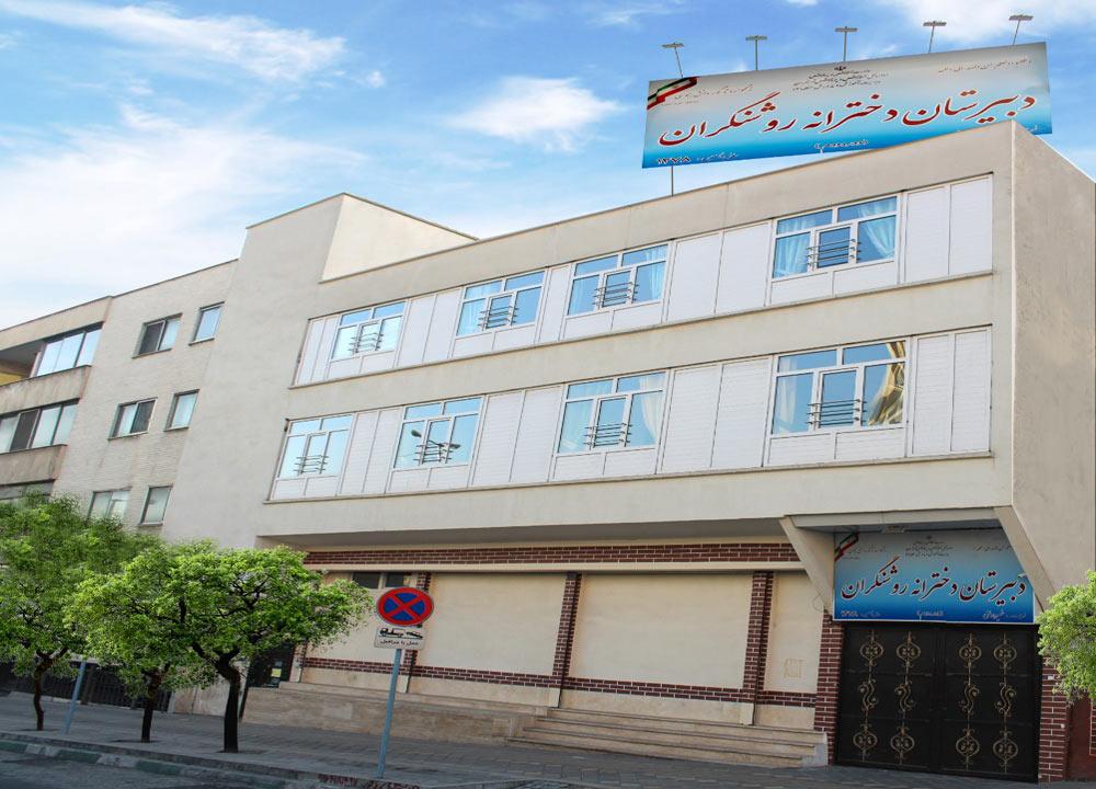 دبیرستان-روشنگران-دوره-دوم-منطقه-3